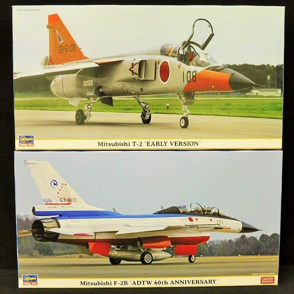 ハセガワ 1/48 三菱 F-2B 飛行開発実験団60周年 他