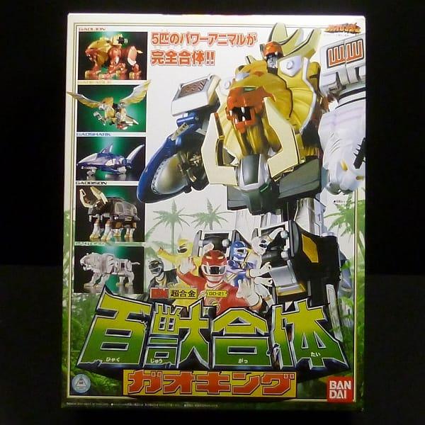 百獣合体 ガオキング / 百獣戦隊ガオレンジャー 超合金