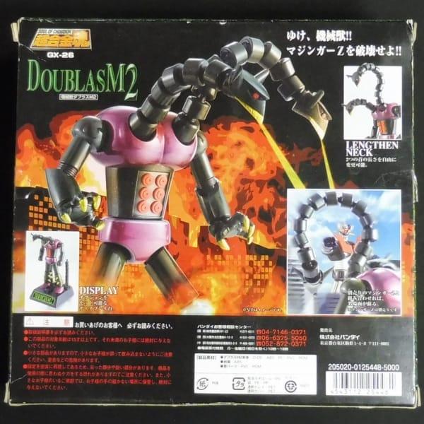 超合金魂 GX-26 機械獣 ダブラスM2 / マジンガーZ_3
