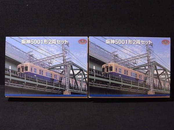 鉄道コレクション 阪神5001形 2両セット / ×2点 鉄コレ