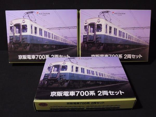 鉄道コレクション京阪電車 700系 2両セット 他 / 鉄コレ