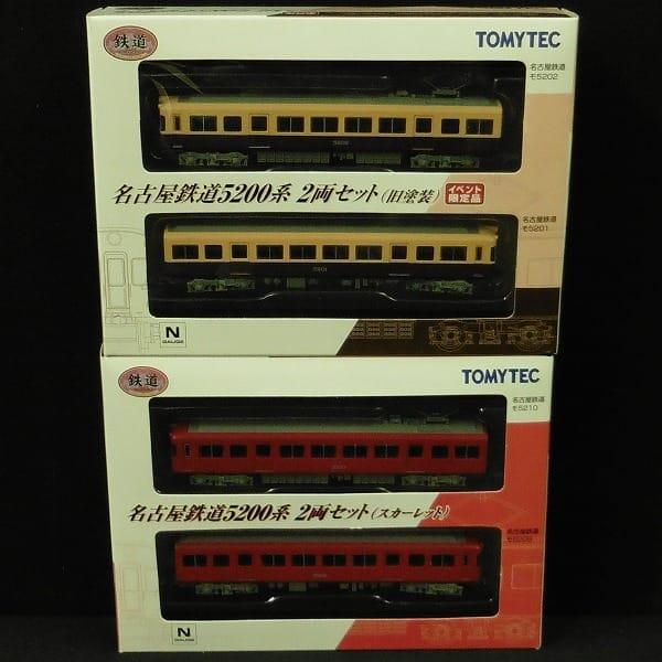 鉄コレ 名古屋鉄道5200系2両セット 旧塗装 スカーレット