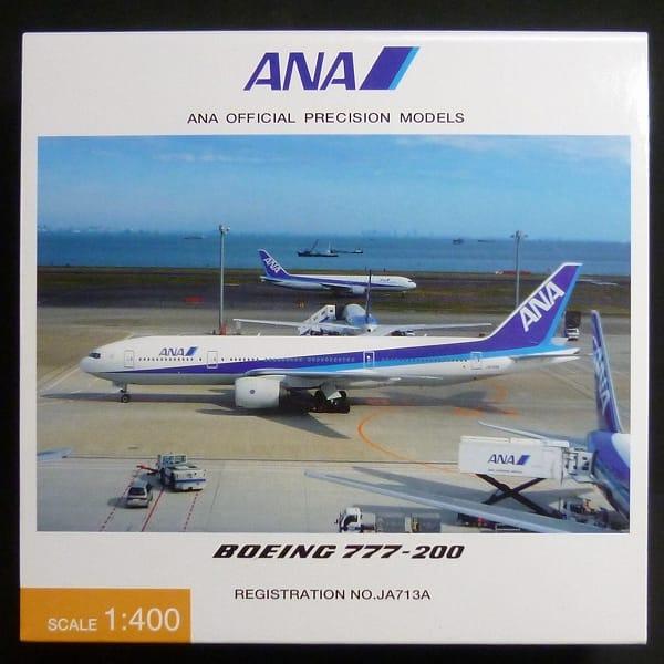 ANA 1/400 ボーイング777-200 JA713A 全日空 NH40022