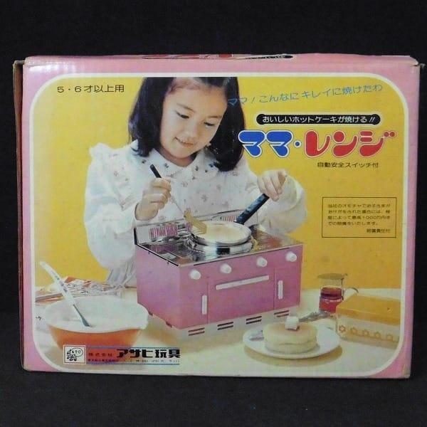 アサヒ玩具 当時物 ママ・レンジ ピンク クッキングトイ