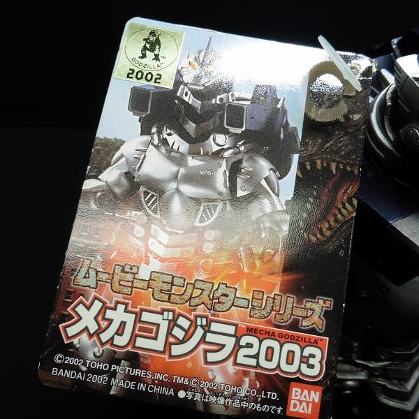 ムービーモンスター メカゴジラ2003 タグ付き / 機龍_3
