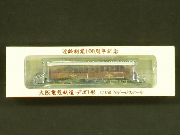 DDF 近鉄創業100周年記念 1/150 大阪電気軌道 デボ1形 N