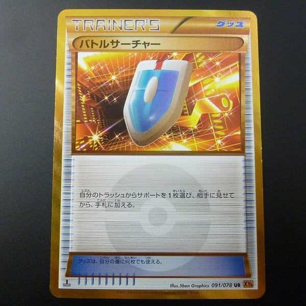 ポケモンカード XY6 エメラルドブレイク バトルサーチャー UR 1ED