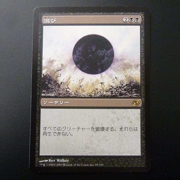 MTG 滅び Damnation 日本語 レア PLC 黒 モダンレガシー