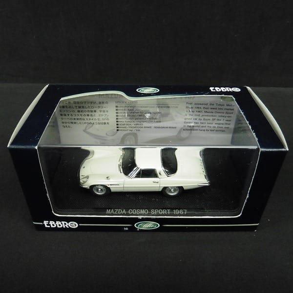 エブロ 1/43 マツダ コスモスポーツ 1967 ホワイト