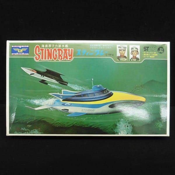 プラモ ミドリ 海底原子力潜水艦 スティングレー
