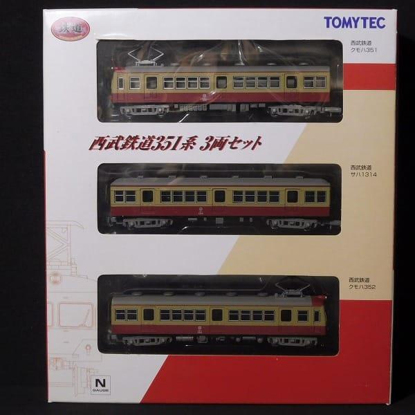 鉄道コレクション 西武鉄道351系 3両セット / 鉄コレ