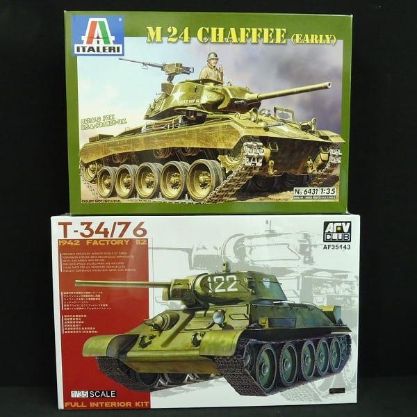 1/35 M24チャーフィー T-34/76 1942年製 第112 工場製