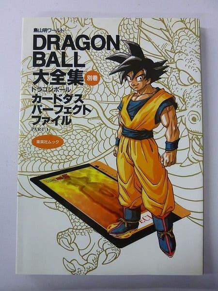 集英社 ドラゴンボール 大全集 別巻 カードダス 1 第1刷