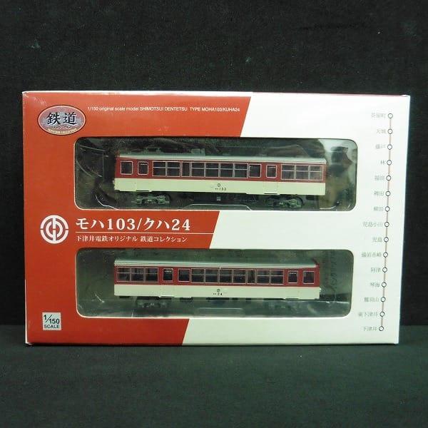 鉄道コレクション 下津井電鉄オリジナル モハ103 クハ24