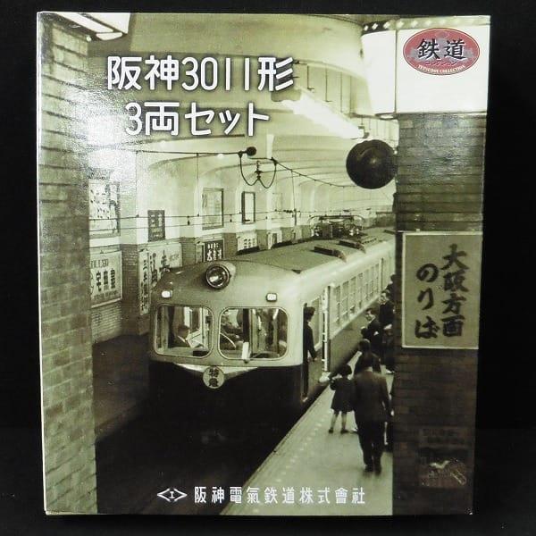 鉄道コレクション 阪神3011形 3両セット 阪神電気鉄道