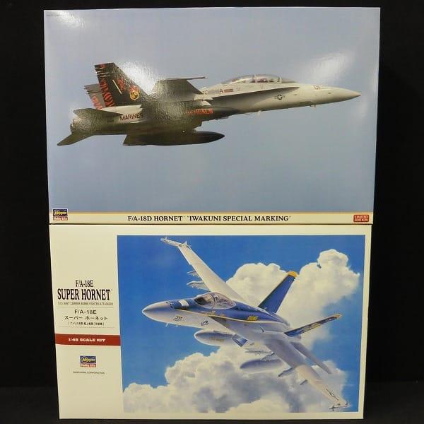 ハセガワ 1/48 F/A-18E スーパーホーネット 他