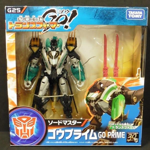 参乗合体 トランスフォーマー Go! G25 ゴウプライム