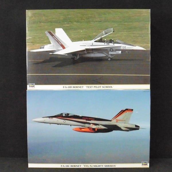 ハセガワ 1/48 ホーネット F/A-18C F/A-18B 計2点