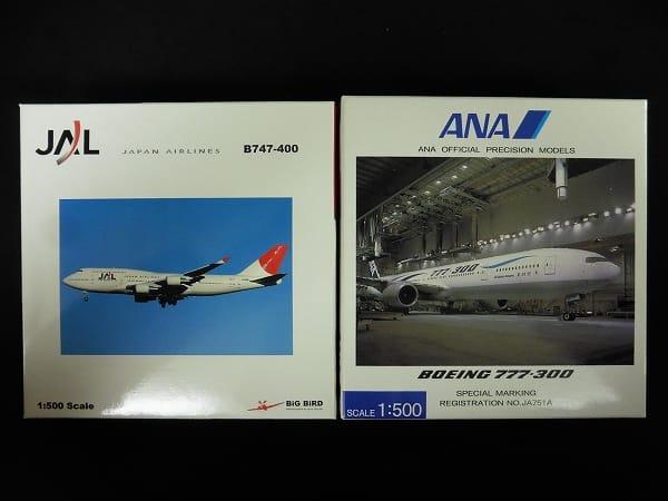 Big Bird 全日空商事 1/500 B747-400 JAL B777-300 ANA
