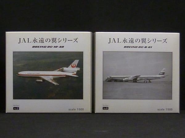 ヘルパ 1/500 JAL 永遠の翼シリーズ DC-10-40 DC-8-61