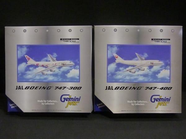 ジェミニジェッツ 1/400 JAL 日本航空 B747-300 747-400