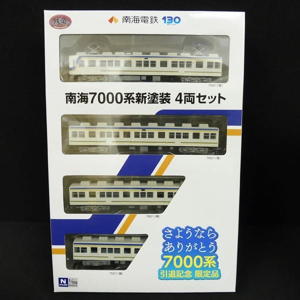 TOMIX 限定 1/150 鉄コレ 南海7000系新塗装 4両セット