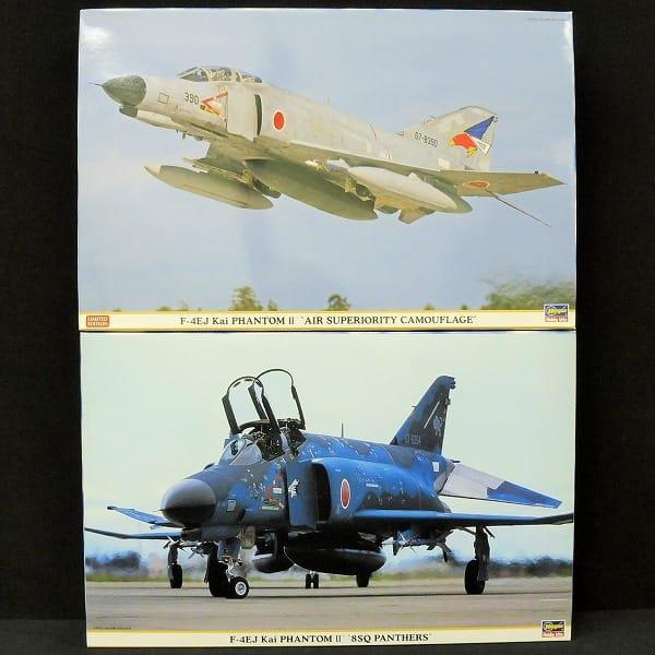 ハセガワ 1/48 F-4EJ改 スーパーファントム 8SQ 他