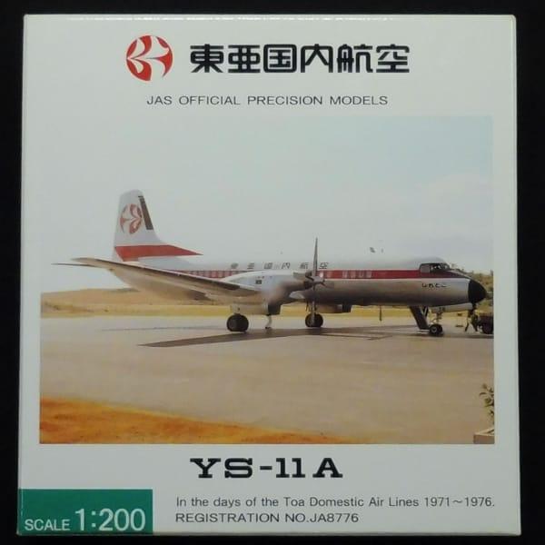1/200 東亜国内航空 YS-11A JA8776 / 日本エアシステム