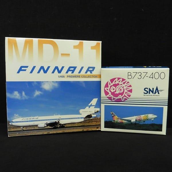 ドラゴン 1/400 SNA ボーイング B737-400 FINNAIR MD-11