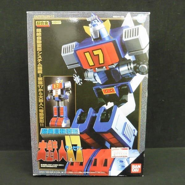 超合金 GD-17 大鉄人17 ワンセブン / 石ノ森章太郎