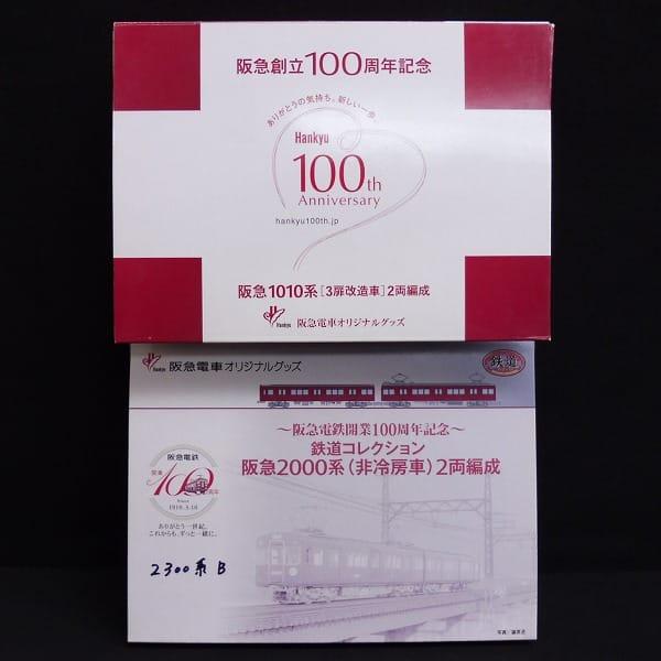 鉄コレ 阪急 創立 開業 100th 1010 2000 系 2両編成