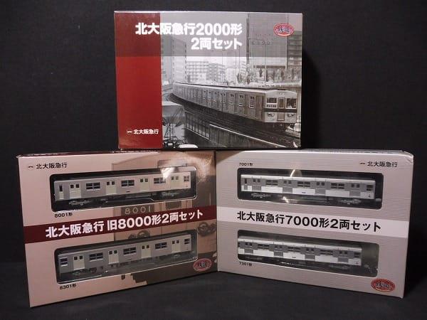 鉄コレ 北大阪急行 2000形 7000形 旧8000形 2両セット