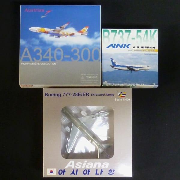 1/400 飛行機色々 ドラゴン オーストリア航空A340-300他