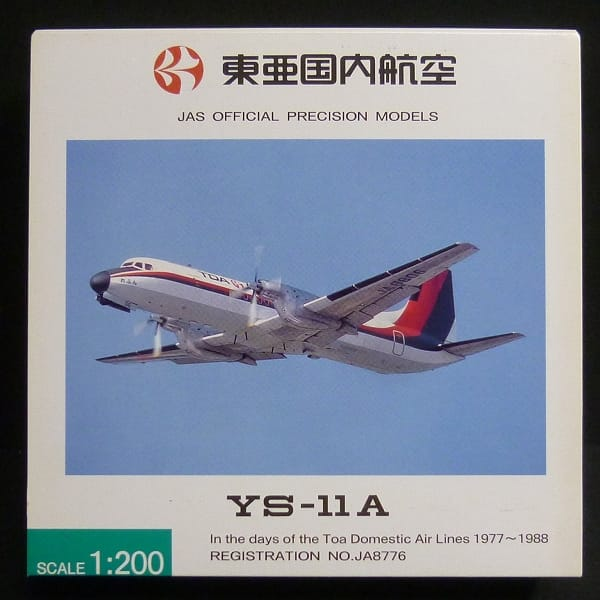 JAS 1/200 YS-11A JA8776 TDA 東亜国内航空 YS21117