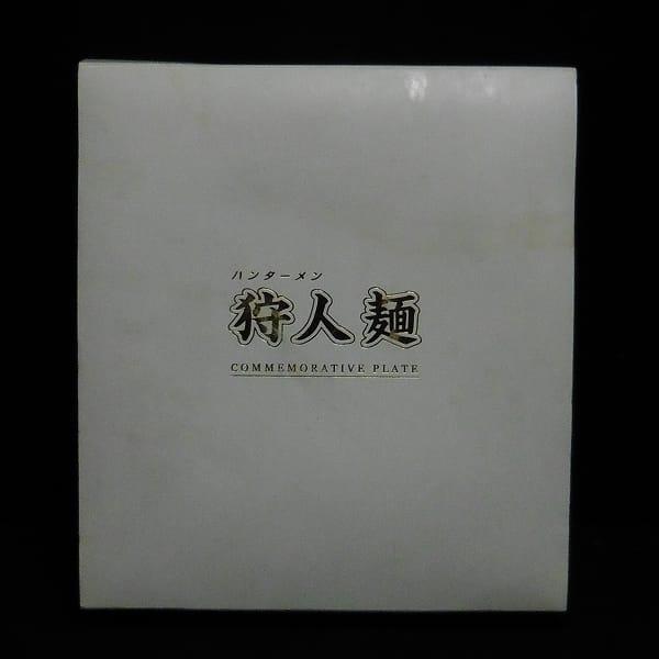 寿がきや 狩人麺 プレミアムモンハンプレート 当選品