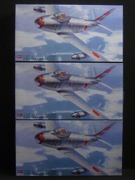 ハセガワ 1/48 F-86F-40 セイバー 航空自衛隊