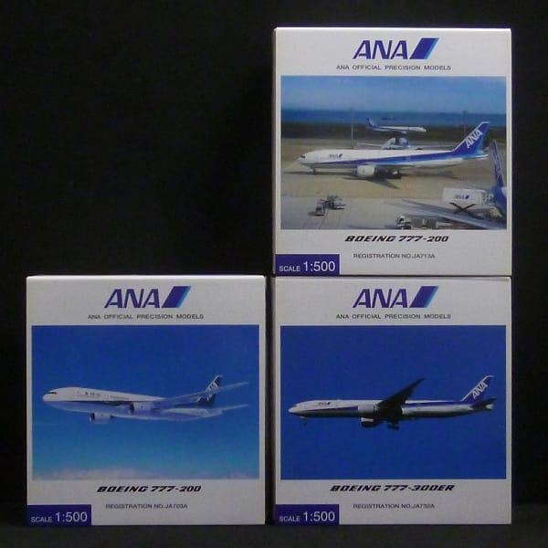 ANA 1/500 B777-200 JA703A JA713A B777-300ER 全日空