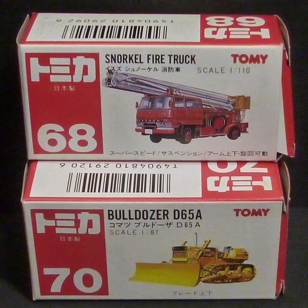 トミカ 赤箱 イスズ シュノーケル 消防車 他 日本製