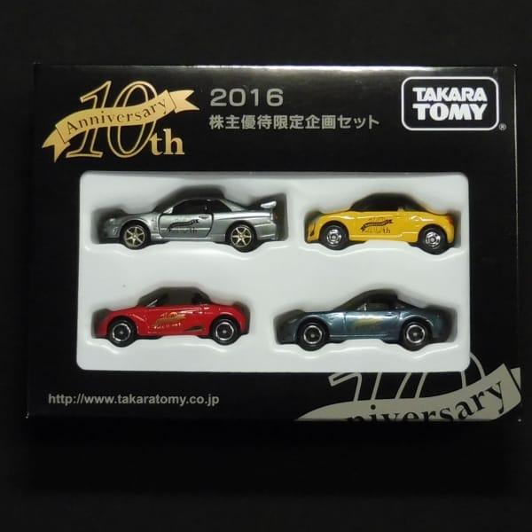 2016株主優待 トミカ GT-R S660 コペン ロードスター