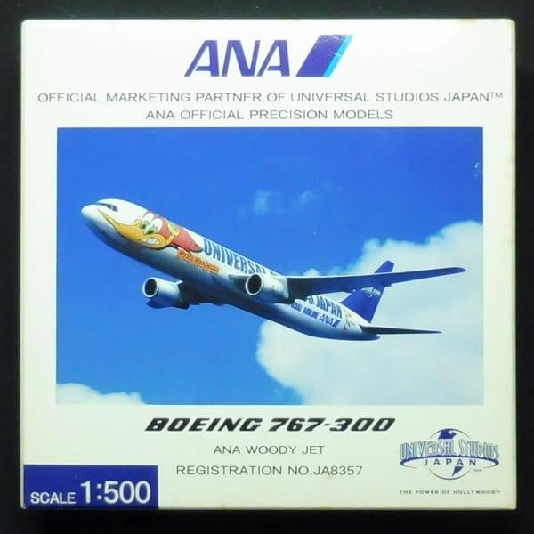 ANA 1/500 ボーイング767‐300 ウッディジェット JA8357