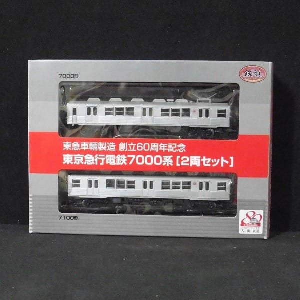 トミーテック 鉄コレ 東京急行電鉄 7000系 2両セット