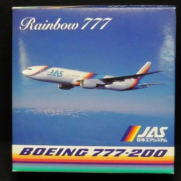 1/400 JAS 日本エアシステム B777-200 JA8977 航空機