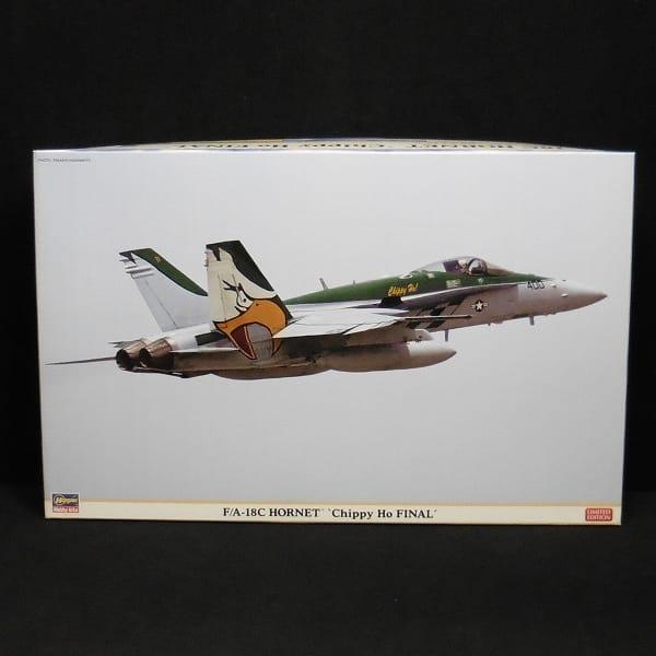 ハセガワ 1/48 F/A-18C ホーネット チッピー Ho