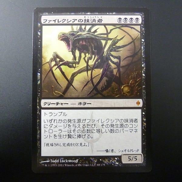 MTG ファイレクシアの抹消者 日本語版 神話レア 黒 NPH