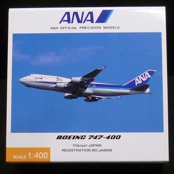 全日空 1/400 ボーイング 747-400 Yokoso! JAPAN JA8958