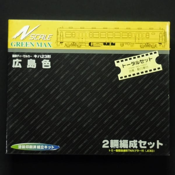 グリーンマックス Nゲージ 組立キット キハ23形 広島色