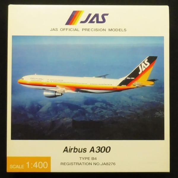 JALUX 1/400 JAS エアバス A300 B4 JA8276 オフィシャル