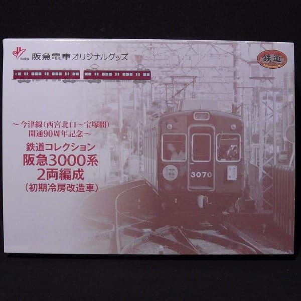 鉄コレ 阪急3000系 初期冷房改造車 / 今津線 90周年記念