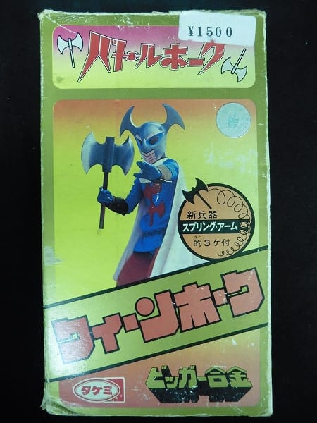 タケミ ビッガー合金 クイーンホーク / バトルホーク