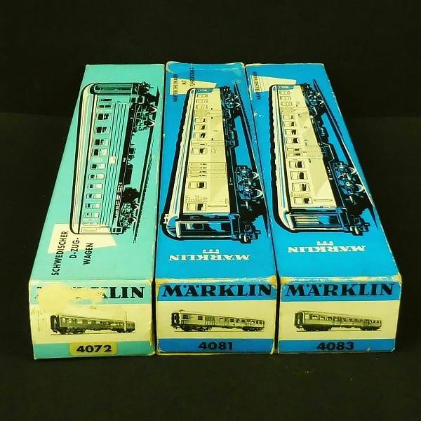 メルクリン HOゲージ 客車 3両 4072 4081 4083 鉄道模型